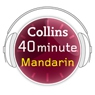 audible-collins-40-minute-mandarin-chinese